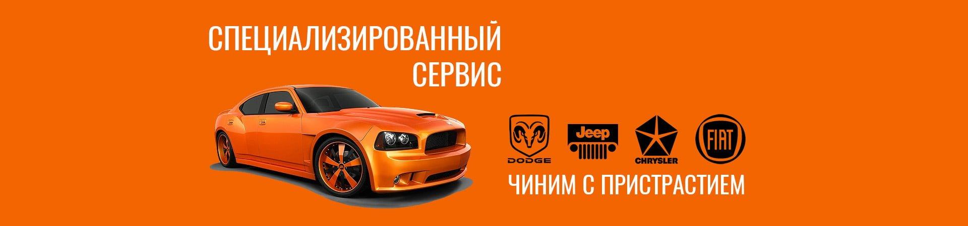 Ремонт Додж, Крайслер, Джип