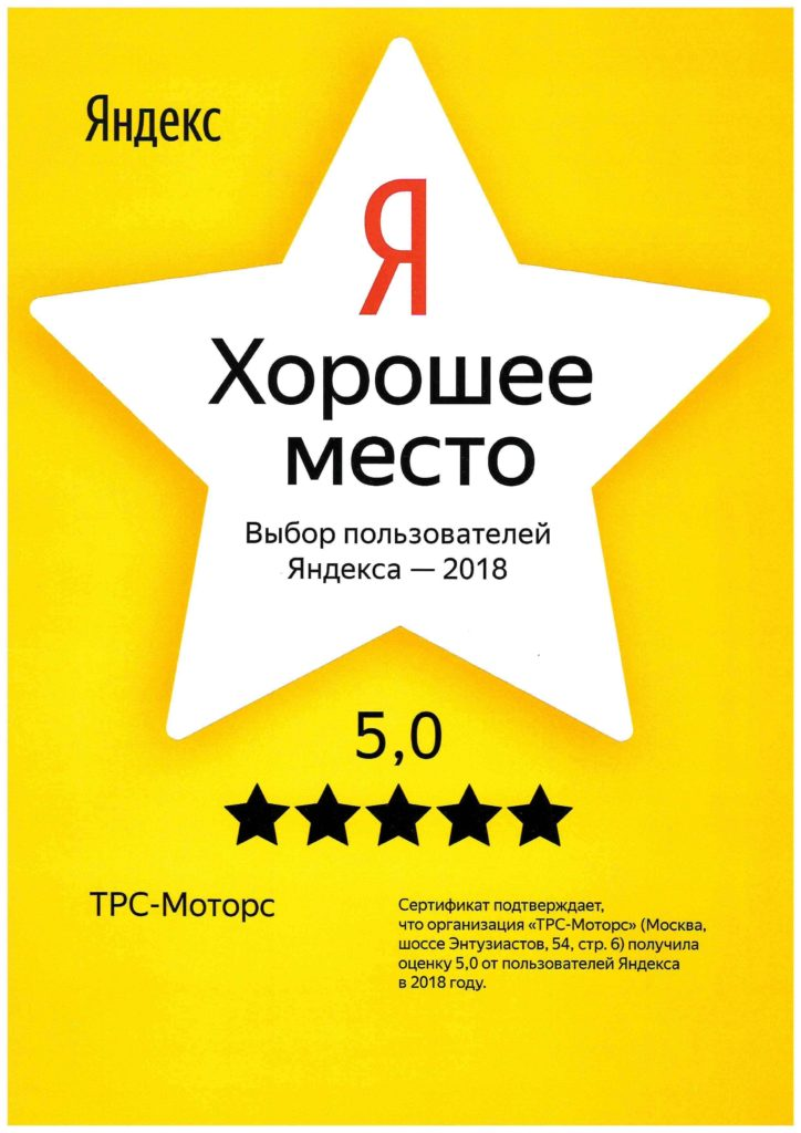 Именной сертификат с высшим рейтингом пользователей