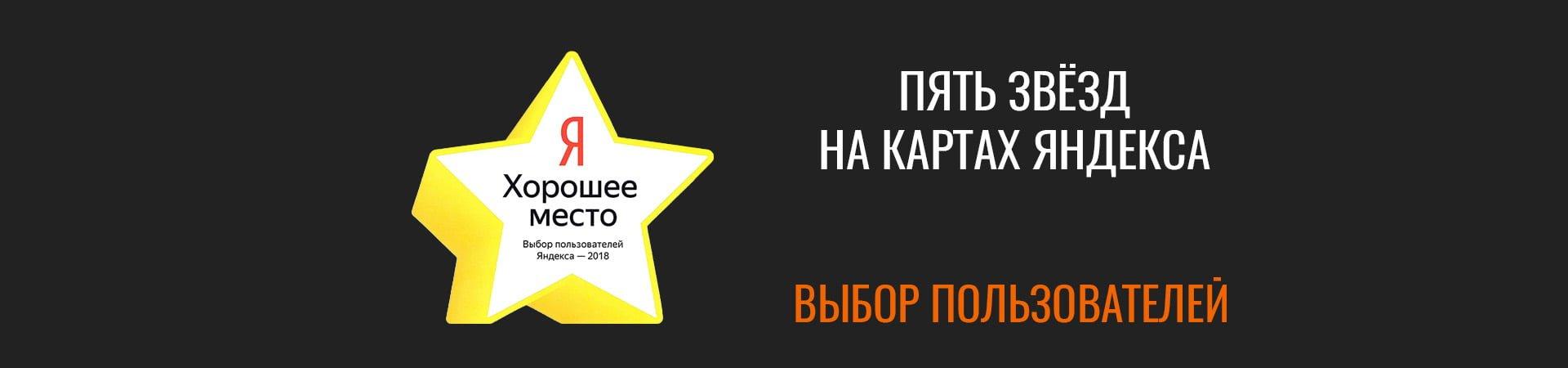 ТРС-Моторс – выбор пользователей Яндекс