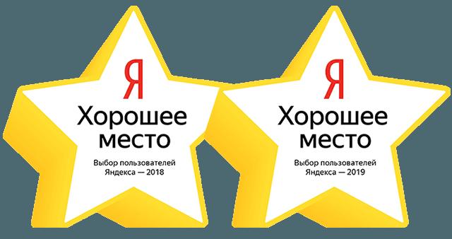 дважды 5 звёзд на Яндексе